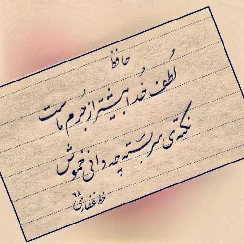 اشعار حافظ با عکس