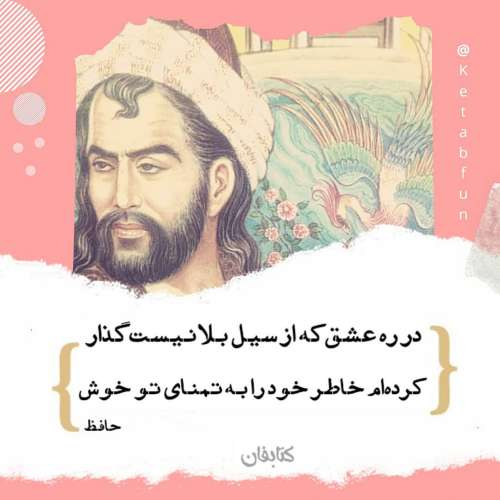 شعرهای زیبای حافظ