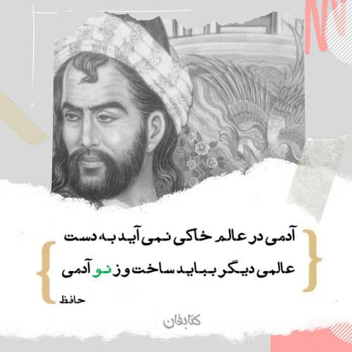 شعرهای زیبای حافظ و سعدی