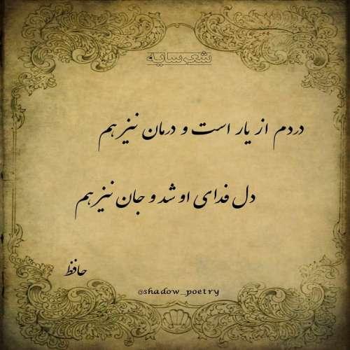 بیت شعرهای زیبای حافظ
