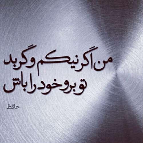 عکس اشعار حافظ برای پروفایل