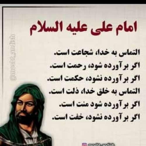 سخنان امام علی در مورد پدر