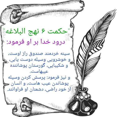 عکس نوشته امام علی نقی
