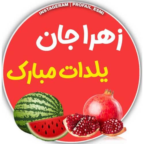 زهرا جان یلدات مبارک