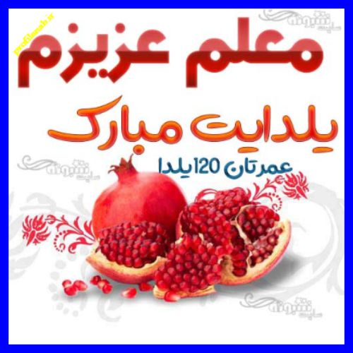 تبریک شب یلدا به معلم