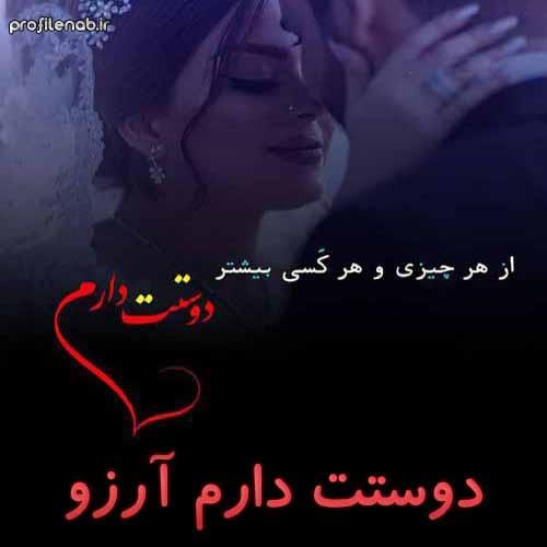 عکس پروفایل راجب اسم آرزو دوستت دارم