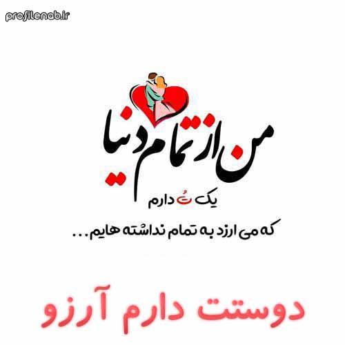 عکس پروفایل اسم آرزو دوستت دارم