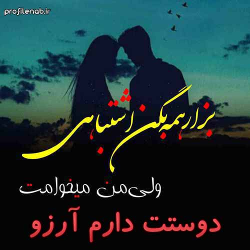 عکس پروفایل آرزو دوستت دارم روزت مبارک