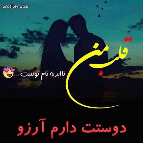 عکس پروفایل درباره اسم آرزو دوستت دارم