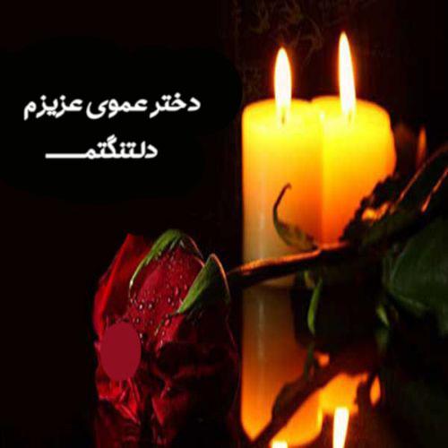 عکس نوشته دختر عمو روحت شاد