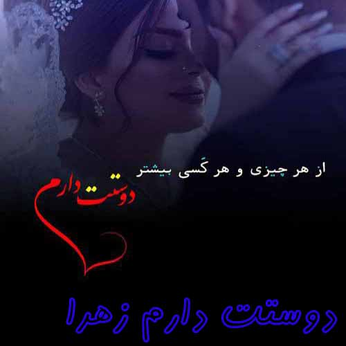 عکس پروفایل با اسم زهرا