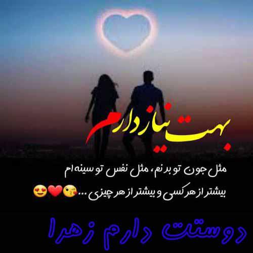 عکس پروفایل برای اسم زهرا