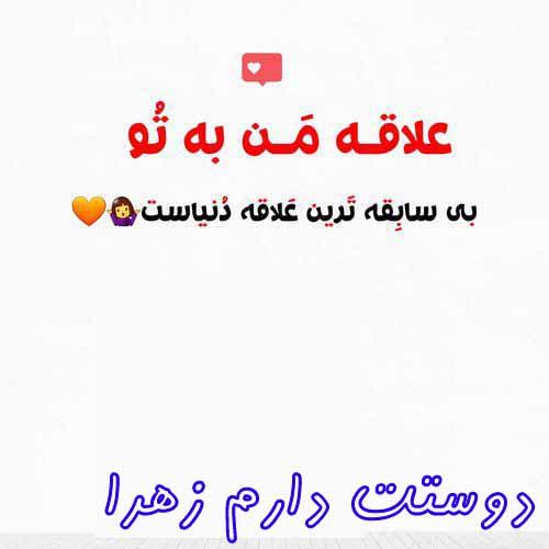 دانلود عکس پروفایل با اسم زهرا