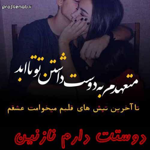 عکس  اسم نازنین دوستت دارم برای پروفایل