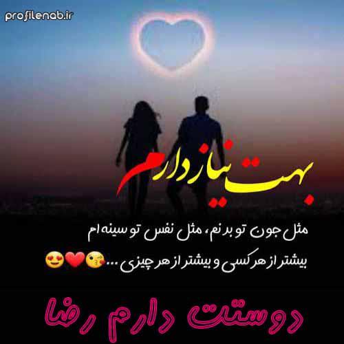 عکس پروفایل راجب اسم رضا دوستت دارم