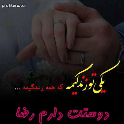عکس پروفایل از اسم رضا دوستت دارم