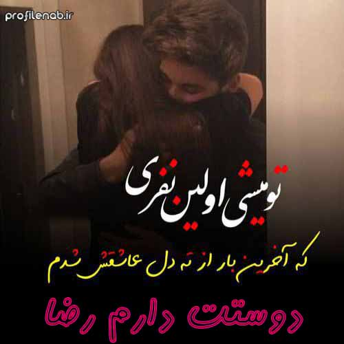 عکس پروفایل برای اسم رضا دوستت دارم