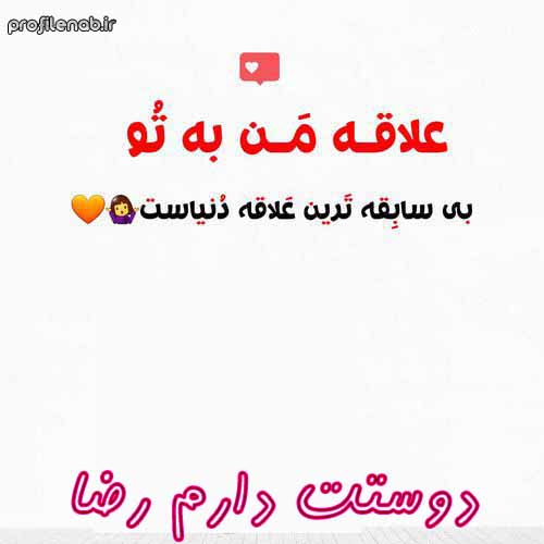 عکس پروفایل ب اسم رضا دوستت دارم