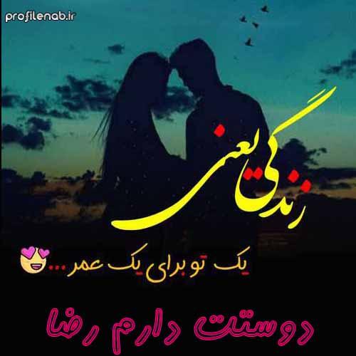 عکس پروفایل رضا دوستت دارم روزت مبارک