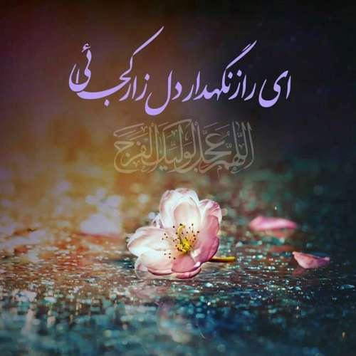 عکس نوشته در مورد امام زمان و روز جمعه