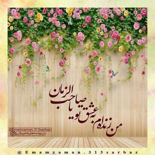 اس ام اس امام زمان و روز جمعه