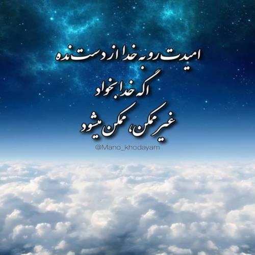 """"""" خدا """" فقط کسی رو به لبه ی پرتگاه زندگیش می رسونه که میدونه قدرت پرواز رو داره مشکلات زندگی دلیل پرواز است . . ."""