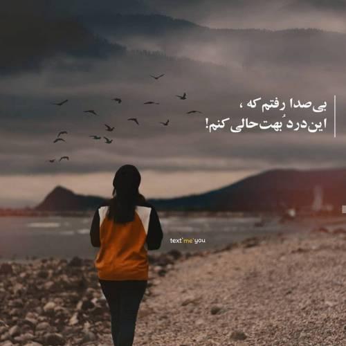 """میخوانمت در بلندی که خودت بلند ترینی میخوانمت به مهربانی که خود مهربان ترینی میدانمت به رحمتت که خودت رحیم ترینی میدانمت به بزرگی که خودت بزرگترینی همه این میخوانمت ها و میدانمت ها بهانه ای هست تا بگویم """" خدایا """" دوستت دارم"""