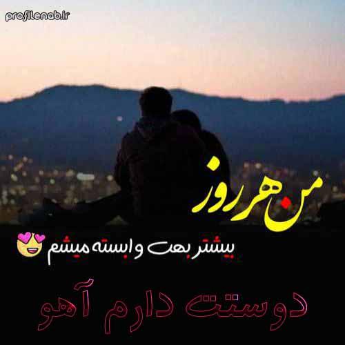 عکس اسم آهو دوستت دارم برای پروفایل
