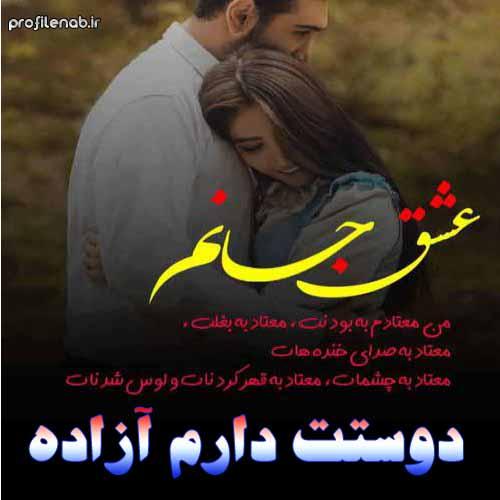 عکس نوشته اسم آزاده دوستت دارم جدید
