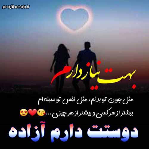 عکس اسم آزاده دوستت دارم برای پروفایل