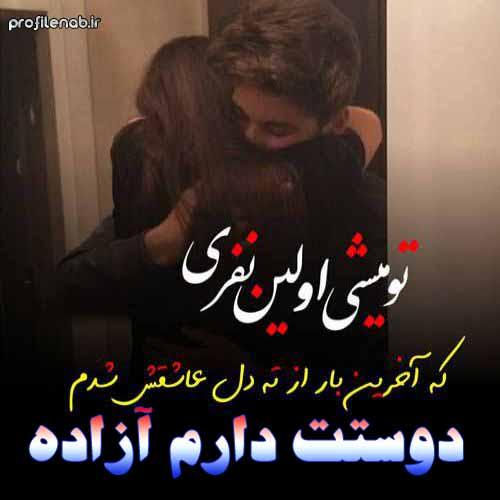 عکس پروفایل آزاده دوستت دارم روزت مبارک