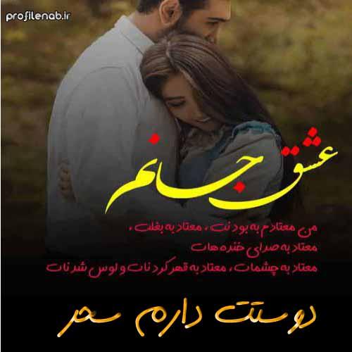 عکس با متن درباره اسم سحر دوستت دارم