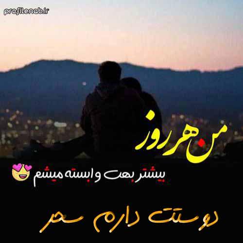 عکس پروفایل برای اسم سحر دوستت دارم