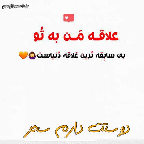 عکس پروفایل سحر دوستت دارم روزت مبارک