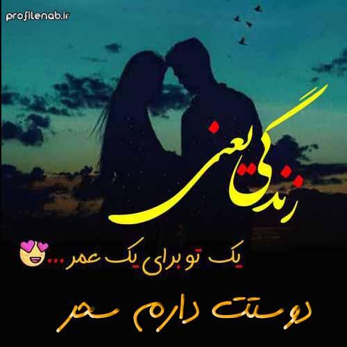 عکس پروفایل راجب اسم سحر دوستت دارم