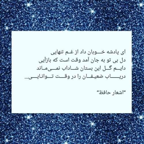 عکس شعرهای زیبای حافظ