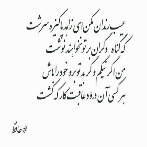 عکس اشعار عاشقانه حافظ