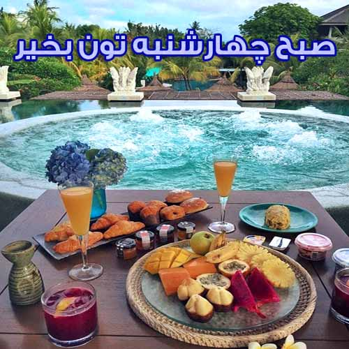 عکس نوشته سلام صبح بخیر روز چهارشنبه
