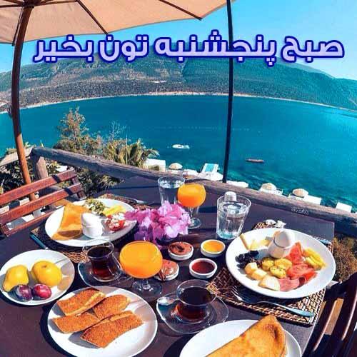 عکس نوشته سلام صبح بخیر روز پنجشنبه